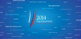 Разработка и создание анимационной заставки для Министерства культуры РФ