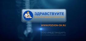 Производство рекламных роликов для сети клиник «Здравствуйте»