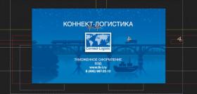 Создание рекламного ролика для компании «Коннект логистика»