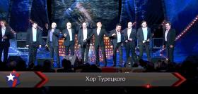 Отчётная видеосъемка концертного мероприятия Империя Звёзд – концерт НИИ Точных приборов