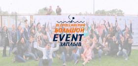 Съемка отчетного ролика ТРУ ИВЕНТ с большого Всероссийского event заплыва