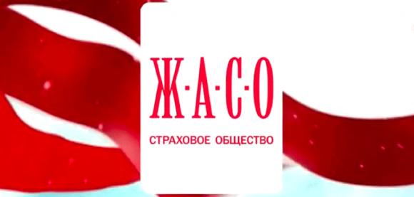 Коммерческая съемка рекламного ролика ЖАСО