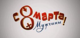 "Монтаж трейлера к фильму ""С 8 марта, мужчины!"""