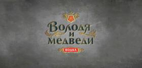 """Производство анимационной промо заставки для водочного бренда """"Володя и медведи"""""""