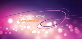 """Event-компания """"Делаем Ярче!"""" создание мини-презентаций объектов"""