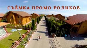 съемка промо роликов москва